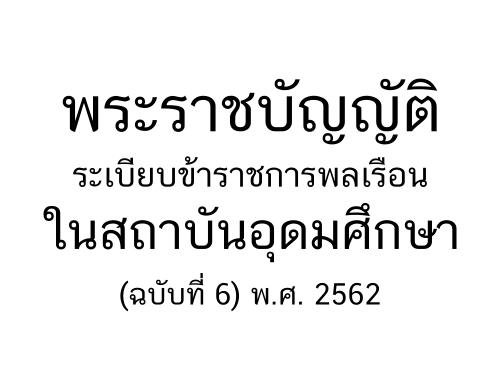 พระราชบัญญัติระเบียบข้าราชการพลเรือนในสถาบันอุดมศึกษา (ฉบับที่ 6) พ.ศ. 2562