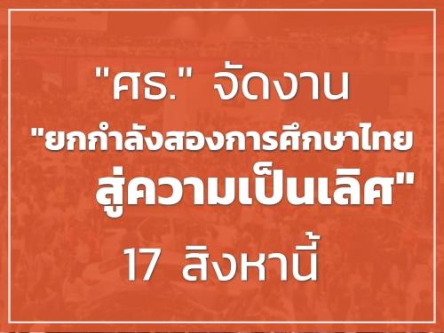 """""""ศธ."""" จัดงาน """"ยกกำลังสองการศึกษาไทย สู่ความเป็นเลิศ"""" 17 สิงหานี้"""