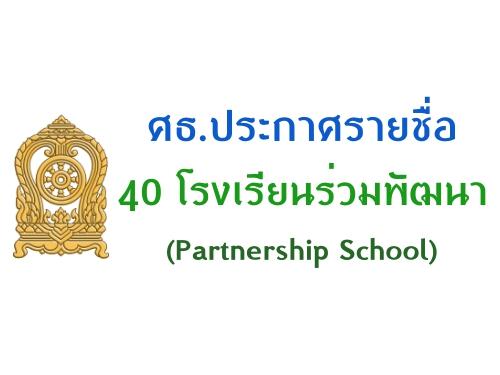 ศธ.ประกาศรายชื่อ 40 โรงเรียนร่วมพัฒนา (Partnership School)