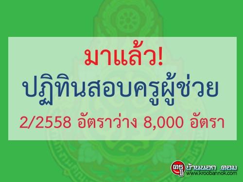 มาแล้ว! ปฏิทินสอบครูผู้ช่วย สพฐ. 2/2558 อัตราว่าง 8,000 อัตรา
