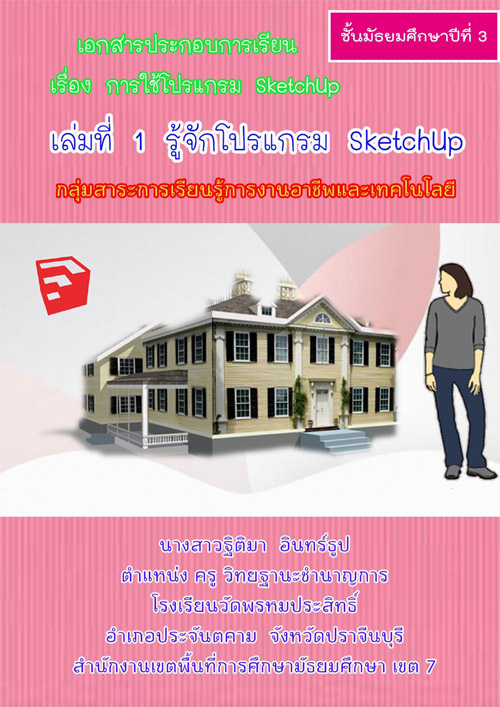 เอกสารประกอบการเรียน เรื่อง การใช้โปรแกรม SketchUp วิชาคอมพิวเตอร์ 5 ม.3 ผลงานครูฐิติมา  อินทร์ธูป