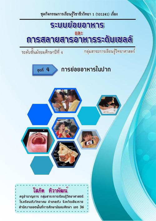 ชุดกิจกรรมการเรียนรู้วิชาชีววิทยา 1 รหัสวิชา ว31241 เรื่อง ระบบย่อยอาหารและการสลายสารอาหารระดับเซลล์ ผลงานครูโสภิต ทิวาพัฒน์