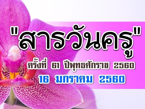 สารวันครู ครั้งที่ 61 ปีพุทธศักราช 2560