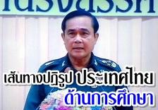 """เส้นทางการปฏิรูปประเทศไทย """"ด้านการศึกษา"""""""