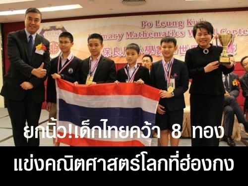 ยกนิ้ว!เด็กไทยคว้า 8 ทองแข่งคณิตศาสตร์โลกที่ฮ่องกง