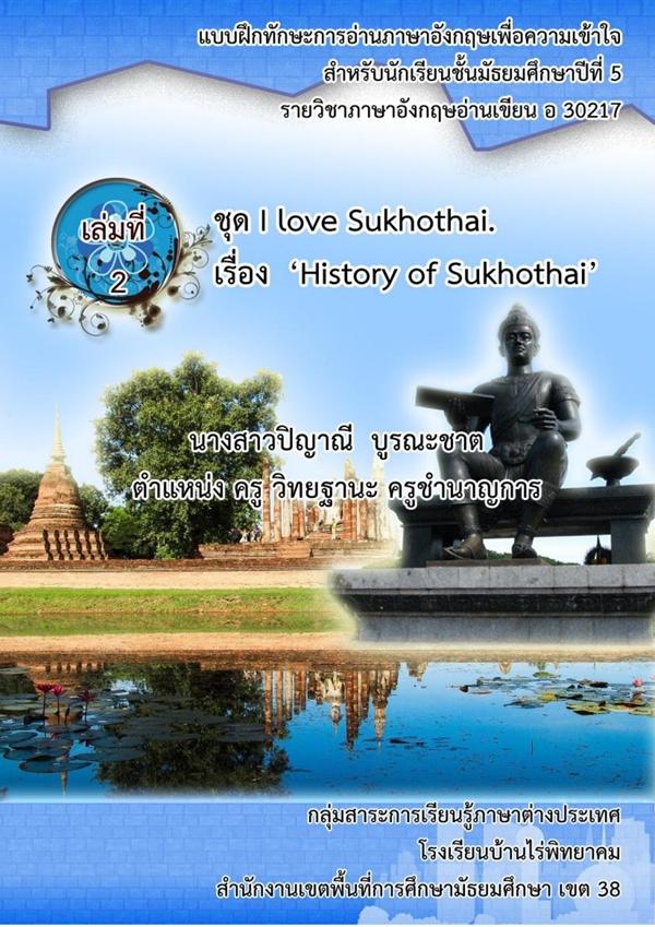 แบบฝึกทักษะการอ่านภาษาอังกฤษเพื่อความเข้าใจ Sukhothai Historical Park ผลงานครูิญาณี บูรณะชาต