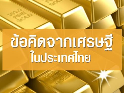 ข้อคิดจากเศรษฐีในประเทศไทย
