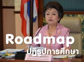 Roadmap  ปฏิรูปการศึกษา