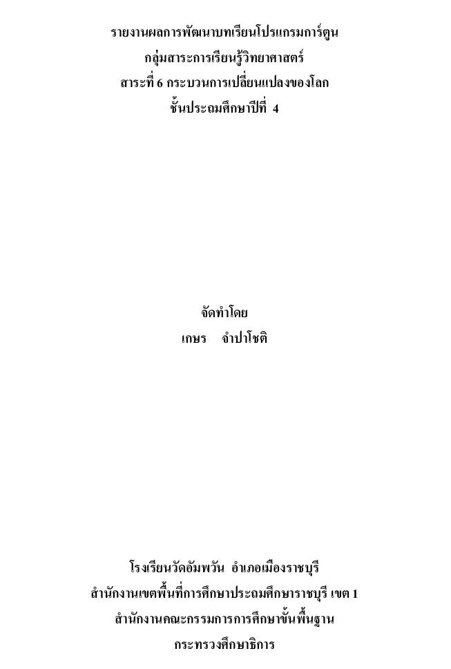 รายงานผลการพัฒนาบทเรียนโปรแกรมการ์ตูน วิทยาศาสตร์ ป.4 ผลงานครูเกษร จำปาโชติ