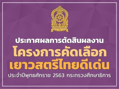 ผลการตัดสินงานโครงการคัดเลือกเยาวสตรีไทยดีเด่น ประจำปี พ.ศ. 2563