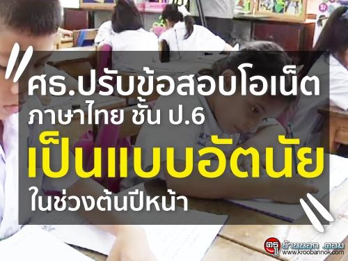ศธ.ปรับข้อสอบโอเน็ตภาษาไทย ชั้น ป.6 เป็นแบบอัตนัยในช่วงต้นปีหน้า