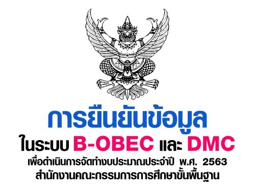 การยืนยันข้อมูลในระบบ B-OBEC และระบบ DMC เพื่อดำเนินการจัดทำงบประมาณประจำปี พ.ศ. 2563 สพฐ.