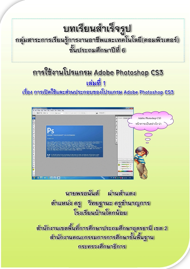 �����¹������ٻ �����ҹ����� Adobe Photoshop CS3 �ŧҹ��پ�͹ѹ�� ��ҹ��ᴧ
