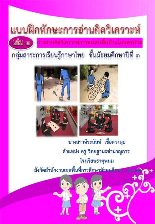 แบบฝึกทักษะภาษาไทย ชุด การอ่านคิดวิเคราะห์ เล่ม 3 การอ่านคิดวิเคราะห์การละเล่นพื้นบ้านไทยในนครพนม ผลงานครูจีระนันท์ เชื้อดวงผุย