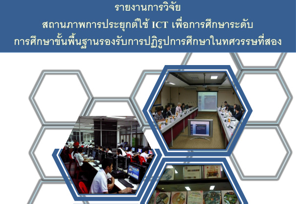 รายงานการวิจัย สถานภาพการประยุกต์ใช้ ICT เพื่อการศึกษาระดับการศึกษาขั้นพื้นฐานรองรับการปฏิรูปการศึกษ