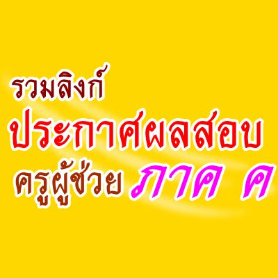 ประกาศผลสอบ ภาค ค ครูผู้ช่วย ครั้งที่ 1/2557