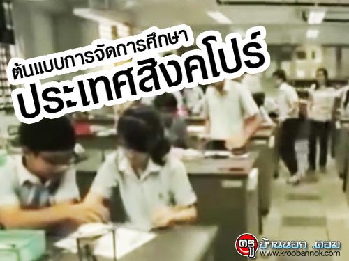 ต้นแบบการจัดการศึกษา ประเทศสิงคโปร์ (พากย์ไทย)