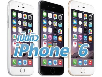 iPhone 6 เปิดตัวแล้ว ไอโฟน6 มีอะไรใหม่บ้าง มาดูกัน