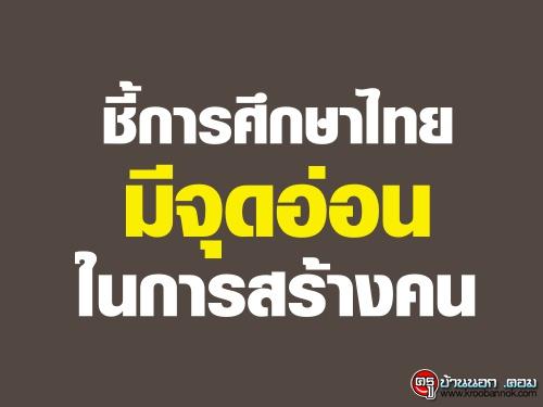 ชี้การศึกษาไทยมีจุดอ่อนในการสร้างคน