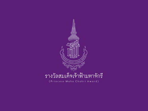 เปิดรายชื่อครูรางวัลสมเด็จเจ้าฟ้ามหาจักรี 11 ประเทศ พร้อมวิดีโอนำเสนอของครูไทย 3 ท่าน