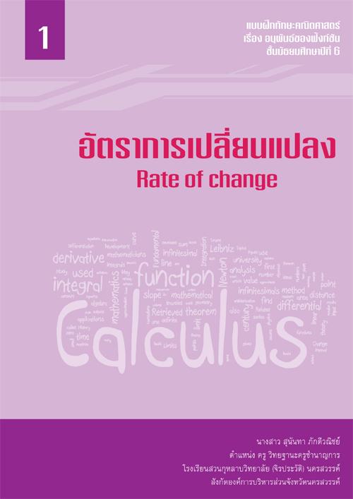 แบบฝึกเสริมทักษะคณิตศาสตร์ เล่มที่ 1 เรื่อง อัตราการเปลี่ยนแปลง ผลงานครูสุนันทา ภักดีวณิชย์