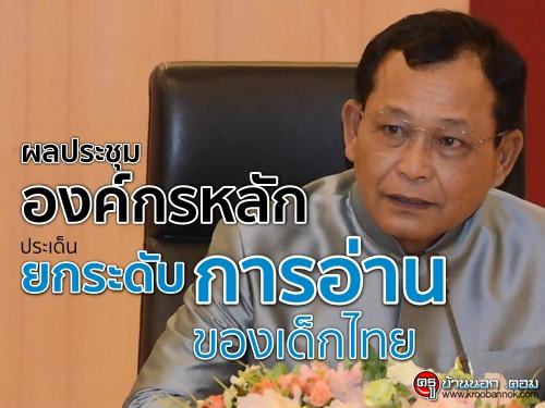 ผลประชุมองค์กรหลัก - ยกระดับการอ่านของเด็กไทย