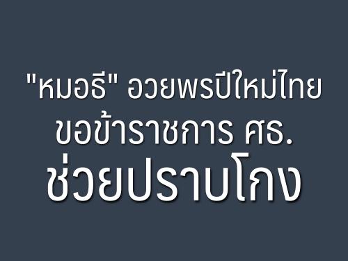 """""""หมอธี"""" อวยพรปีใหม่ไทยขอข้าราชการศธ.ช่วยปราบโกง"""