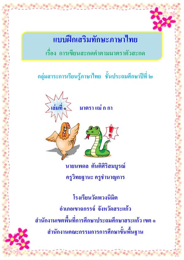 แบบฝึกเสริมทักษะภาษาไทย เรื่อง การเขียนสะกดคำตามมาตราตัวสะกด ผลงานครูนพดล  ตันติศิริสมบูรณ์