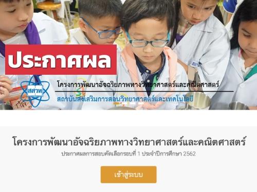 สสวท.ประกาศผลการสอบคัดเลือกรอบที่ 1 โครงการพัฒนาอัจฉริยภาพทางวิทยาศาสตร์และคณิตศาสตร์ ปีการศึกษา 2562