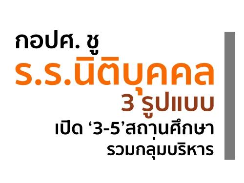 กอปศ.ชูร.ร.นิติบุคคล3รูปแบบ เปิด '3-5'สถานศึกษารวมกลุ่มบริหาร