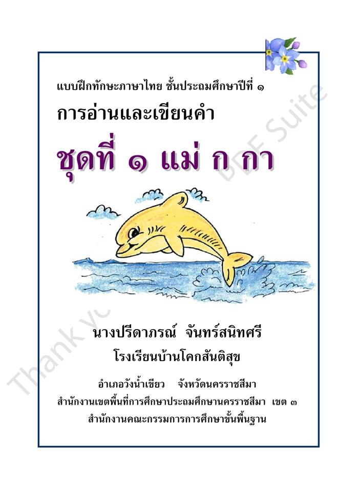 แบบฝึกทักษะภาษาไทย ป.1 การอ่านและเขียนคำ ผลงานครูปรีดาภรณ์ จันทร์สนิทศรี