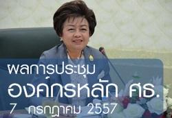 ผลการประชุมผู้บริหารองค์กรหลัก ศธ. เมื่อวันที่ 7  กรกฎาคม 2557