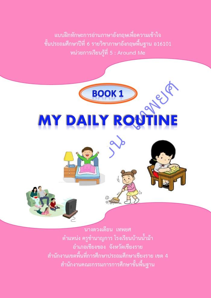 แบบฝึกทักษะการอ่านภาษาอังกฤษเพื่อความเข้าใจ หน่วยการเรียนรู้ที่ 5 : Around Me ชั้น ป.6 ผลงานครูดวงเดือน เทพยศ