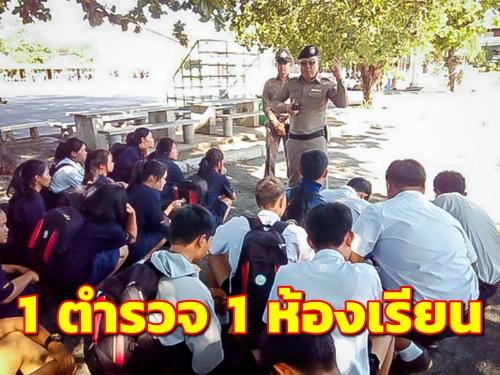 1 ตำรวจ 1 ห้องเรียน