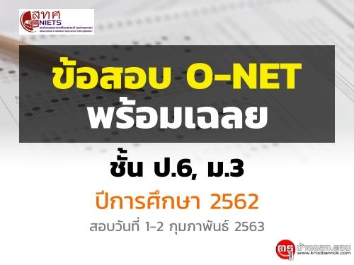 ด่วน! สทศ.เผยแพร่ข้อสอบ O-NET ปีการศึกษา 2562 ป.6 และ ม.3 พร้อมเฉลย แล้ว
