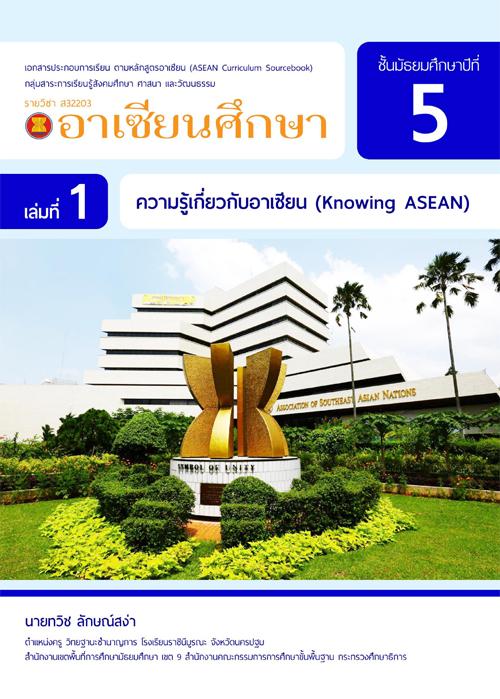 เอกสารประกอบการเรียน รายวิชา อาเซียนศึกษา ตามหลักสูตรอาเซียน (ASEAN Curriculum Sourcebook) สำหรับนักเรียนชั้นมัธยมศึกษาปีที่ 5 ผลงานครูทวิช ลักษณ์สง่า