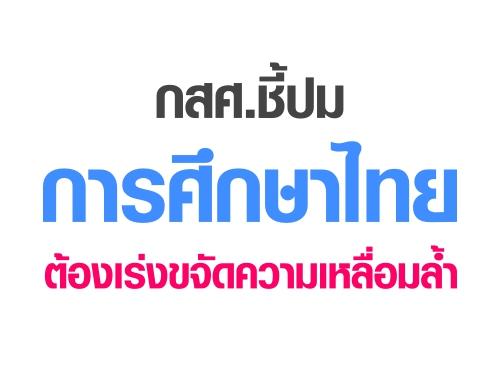 กสศ.ชี้ ปมการศึกษาไทยต้องเร่งขจัดความเหลื่อมล้ำ