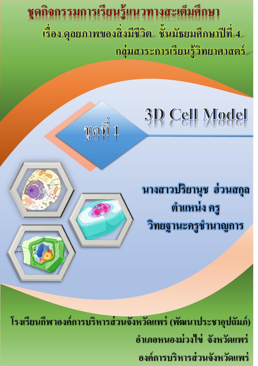 ชุดกิจกรรมการเรียนรู้แนวทางสะเต็มศึกษา ชั้นมัธยมศึกษาปีที่ 4 ชุดที่ 1 เรื่อง 3D Cell Model ผลงานครูปริยานุช ฮ่วนสกุล