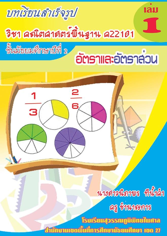บทเรียนสำเร็จรูป เรื่อง อัตราส่วนและร้อยละ วิชาคณิตศาสตร์ ม.2 ผลงานครูนิภาพร ทีน้ำคำ