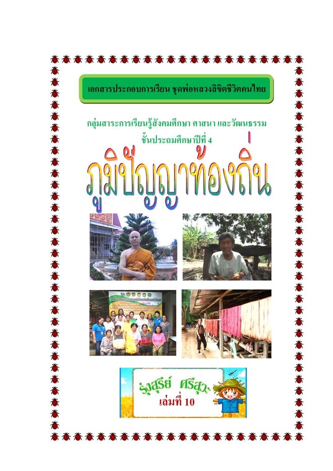 เอกสารประกอบการเรียน ชุดพ่อหลวงลิขิตชีวิตคนไทย ผลงานครูรุ่งสุรีย์  ศรีสุวะ