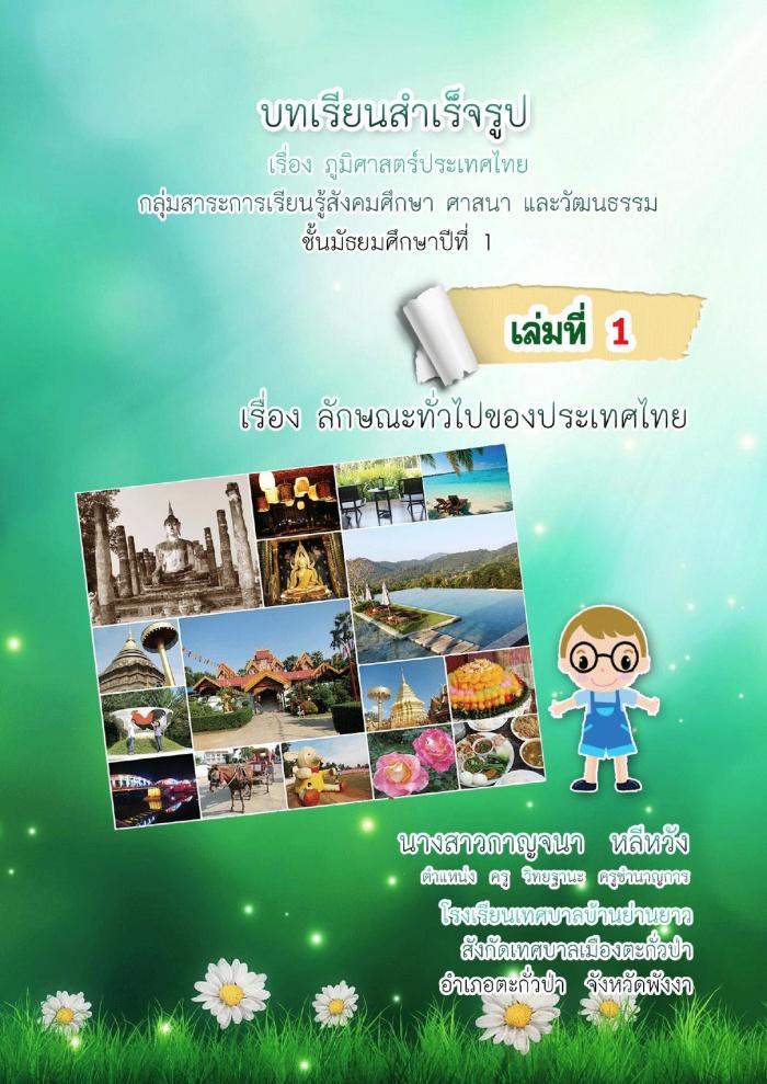บทเรียนสำเร็จรูป เล่มที่ 1 เรื่อง ลักษณะทั่วไปของประเทศไทย ผลงานครูกาญจนา หลีหวัง