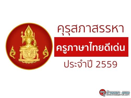 คุรุสภาสรรหาครูภาษาไทยดีเด่น ประจำปี 2559