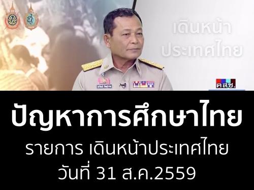 เดินหน้าประเทศไทย : ปัญหาการศึกษาไทย วันที่ 31 ส.ค.2559