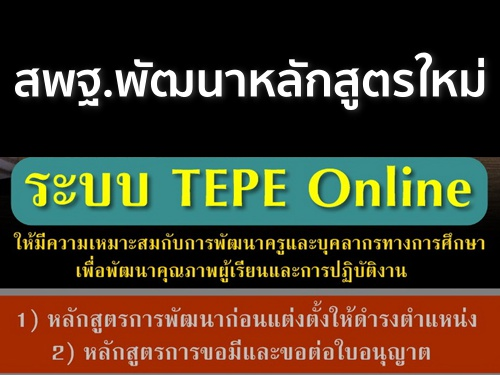สพฐ.พัฒนาหลักสูตรใหม่ บนระบบ TEPE Online หลักสูตรพัฒนาก่อนแต่งตั้งให้ดำรงตำแหน่ง และการขอมี+ต่อใบอนุญาตฯ