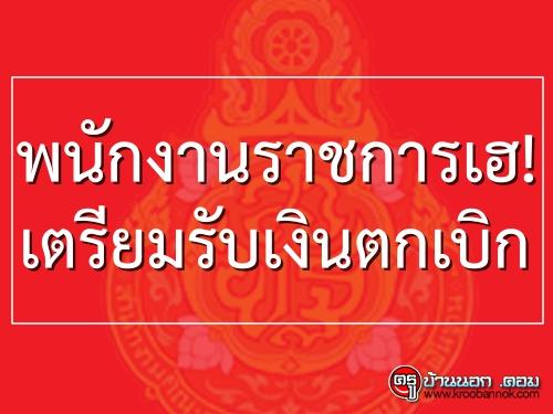 จัดสรงบประมาณปี 2558 ค่าตอบแทนพนักงานราชการ และเงินสมทบกองทุนประกันสังคม (ครั้งที่ 3)