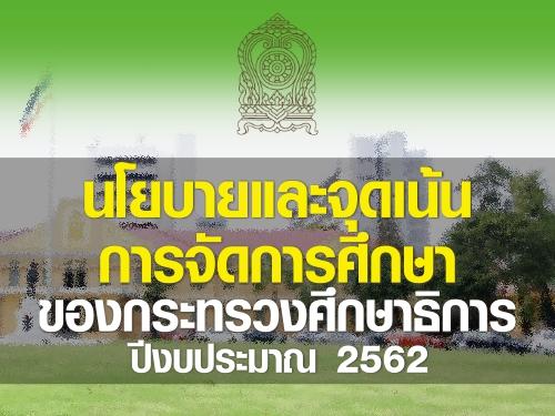 นโยบายและจุดเน้นการจัดการศึกษาของกระทรวงศึกษาธิการ ปีงบประมาณ 2562