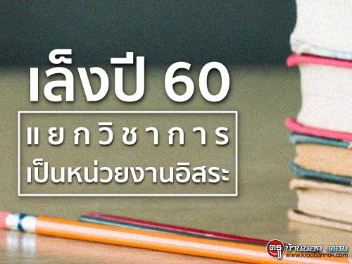เล็งปี60 แยกวิชาการเป็นหน่วยงานอิสระ