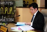 ผลประชุม ก.ค.ศ.ครั้งที่ 9/2554