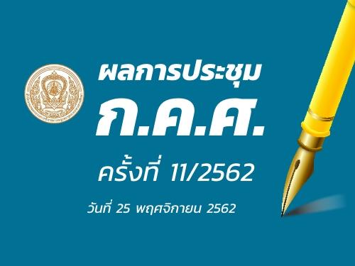 ผลการประชุม ก.ค.ศ. ครั้งที่ 11/2562 เมื่อวันที่ 25 พฤศจิกายน 2562