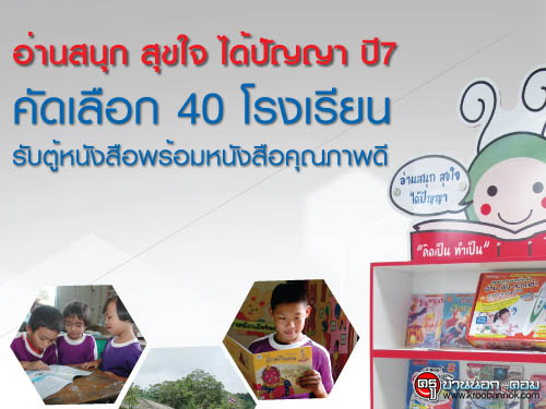 มูลนิธิไทยคมเปิดรับสมัคร รร.ประถมฯ ร่วมโครงการอ่านสนุก สุขใจ ได้ปัญญา ปี7
